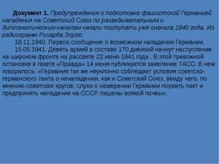 Документ 1. Предупреждения о подготовке фашистской Германией нападения на Со