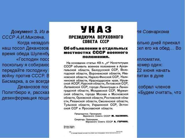 Документ 3. Из воспоминаний заместителя председателя Совнаркома СССР А.И.Мико...