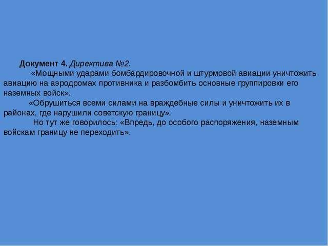 Документ 4. Директива №2. «Мощными ударами бомбардировочной и штурмовой авиац...