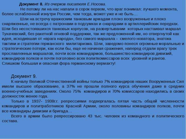 Документ 8. Из очерков писателя Е.Носова. Не потому ли на нас напали в сорок...