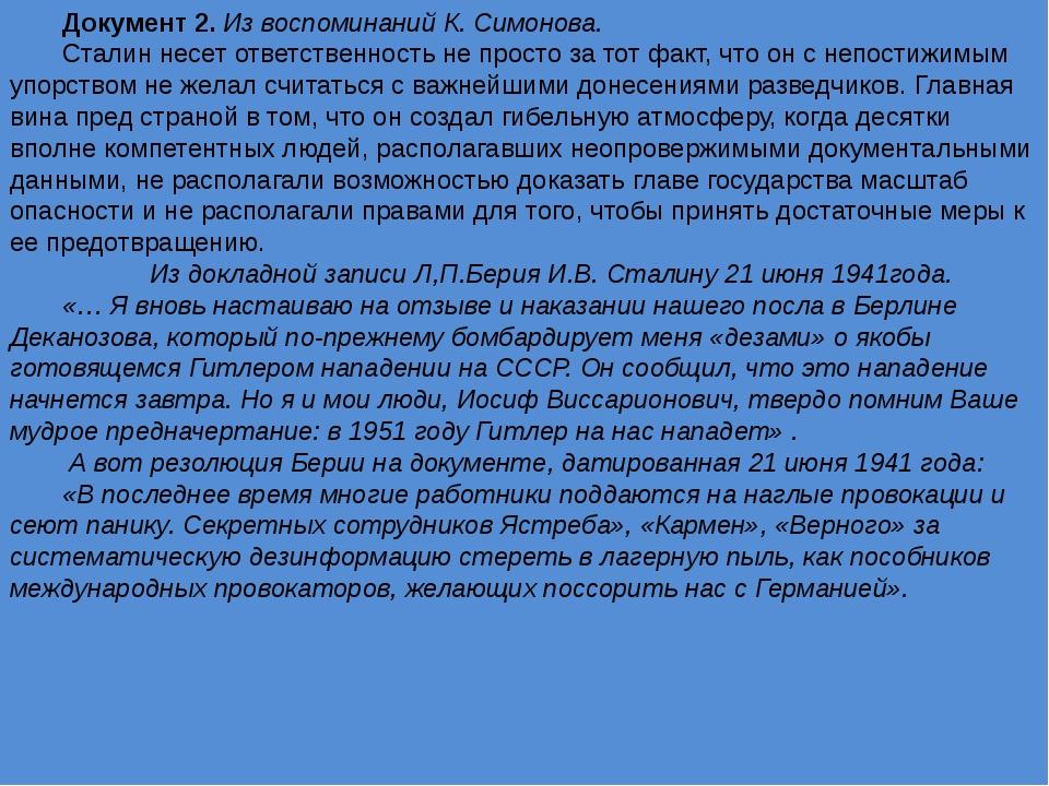 Документ 2. Из воспоминаний К. Симонова. Сталин несет ответственность не прос...
