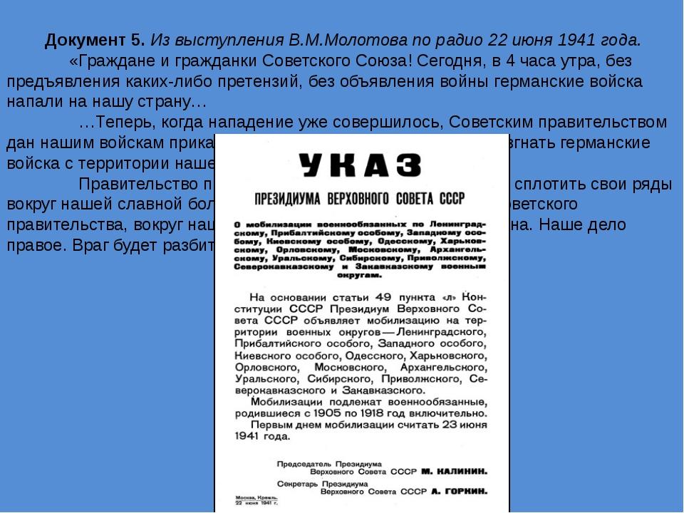 Документ 5. Из выступления В.М.Молотова по радио 22 июня 1941 года. «Граждан...