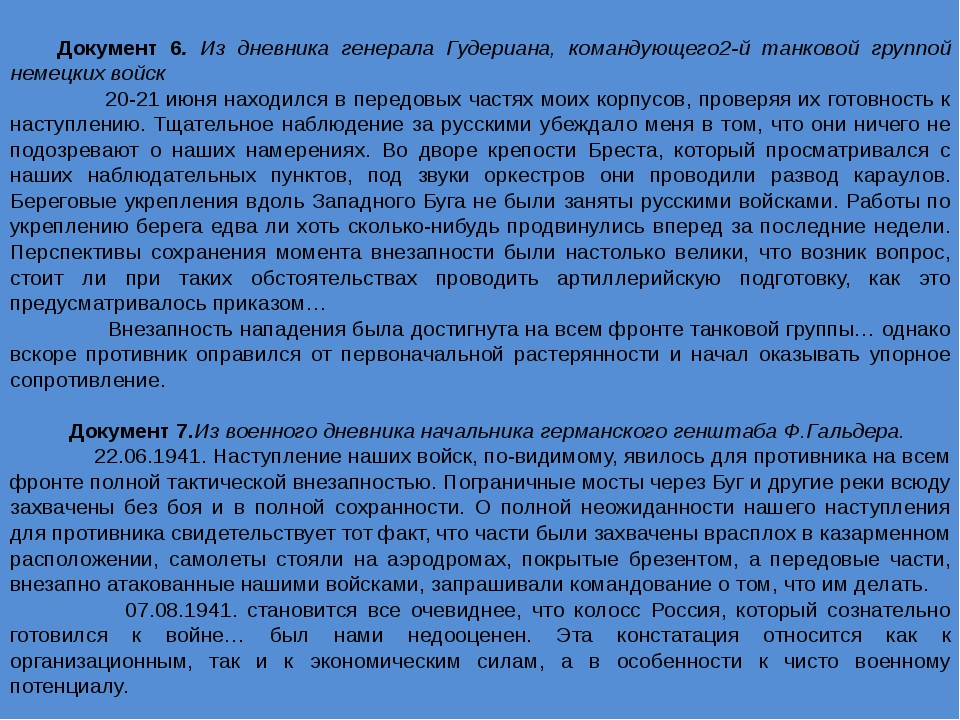 Документ 6. Из дневника генерала Гудериана, командующего2-й танковой группой...