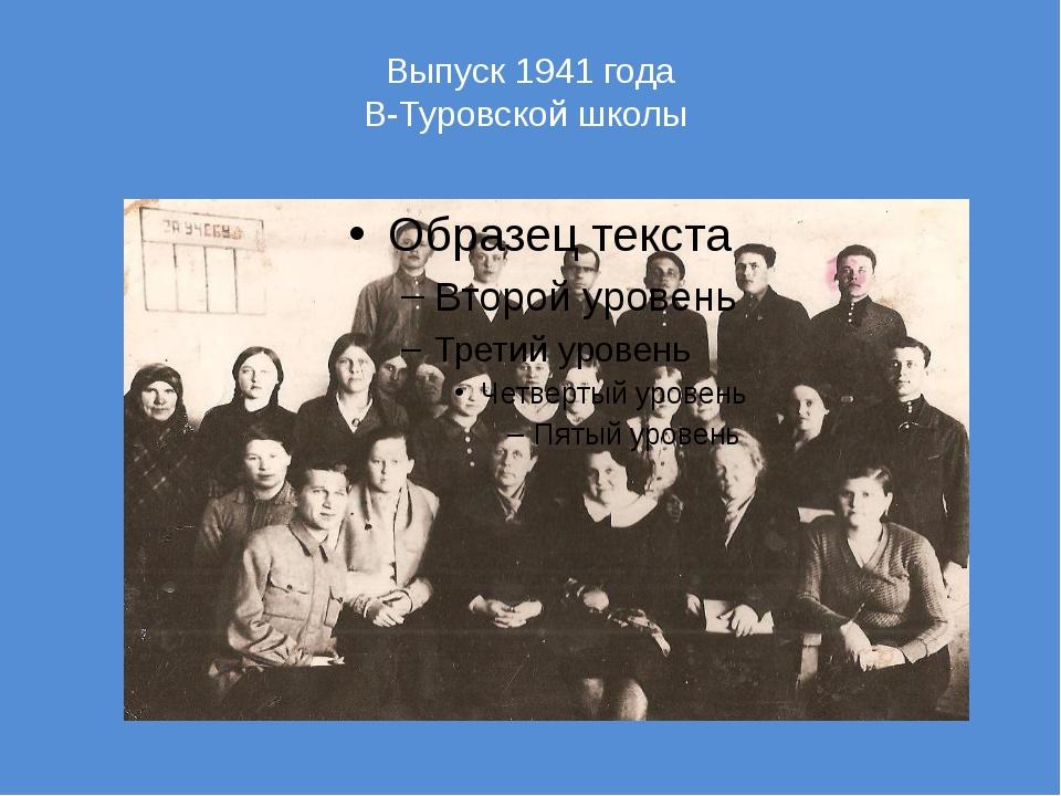 Выпуск 1941 года В-Туровской школы