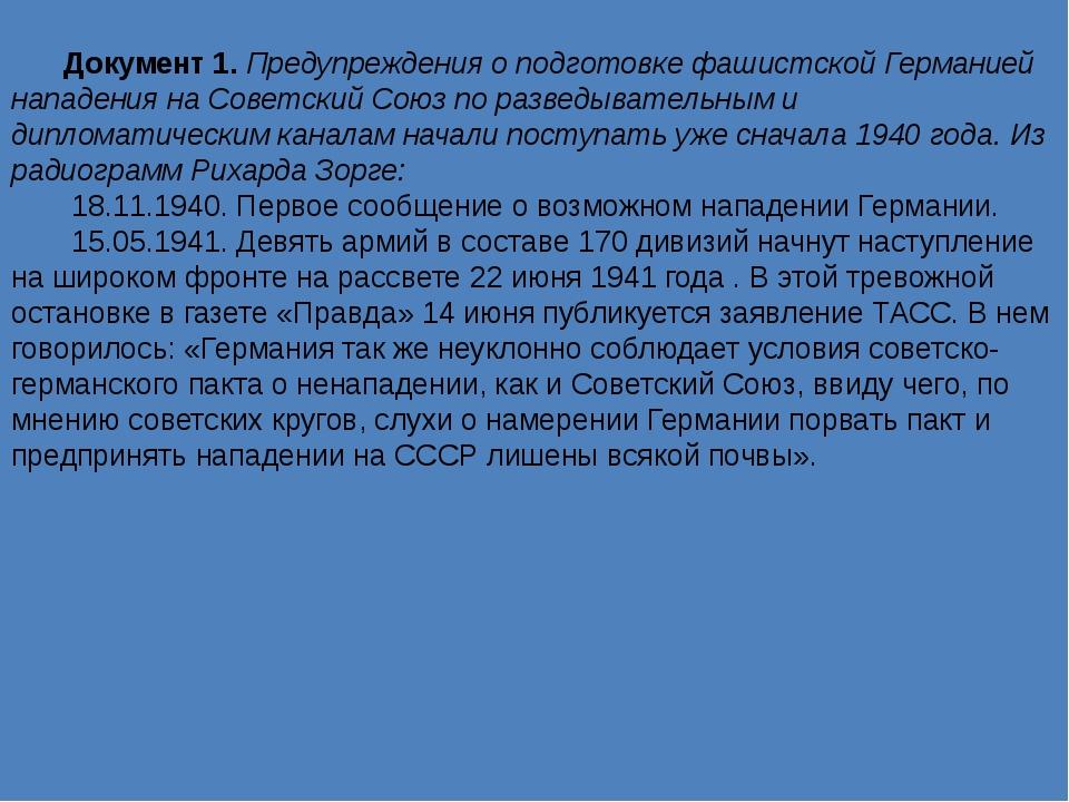 Документ 1. Предупреждения о подготовке фашистской Германией нападения на Со...