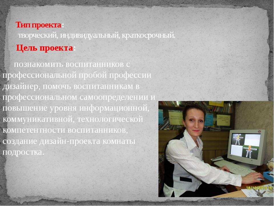 Цель проекта: познакомить воспитанников с профессиональной пробой профессии...