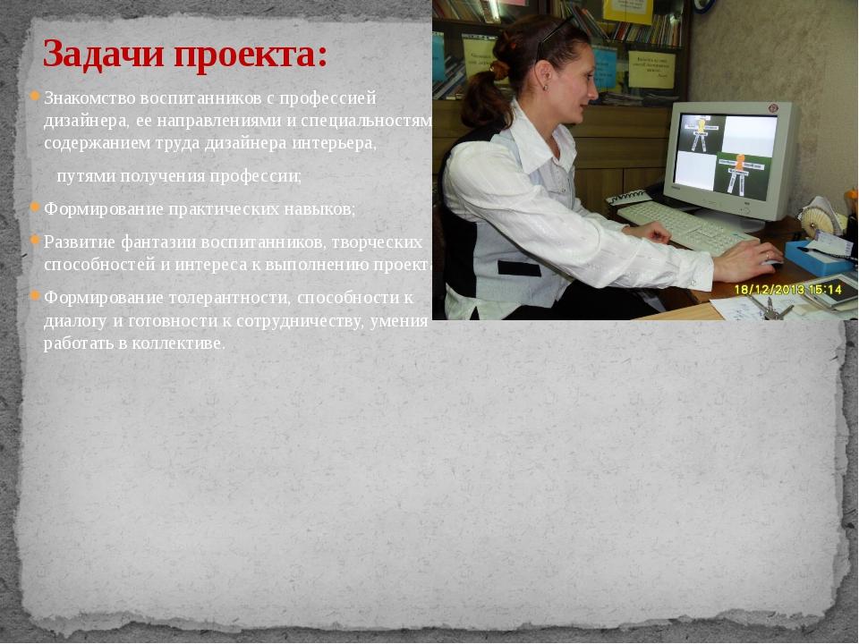 Знакомство воспитанников с профессией дизайнера, ее направлениями и специальн...