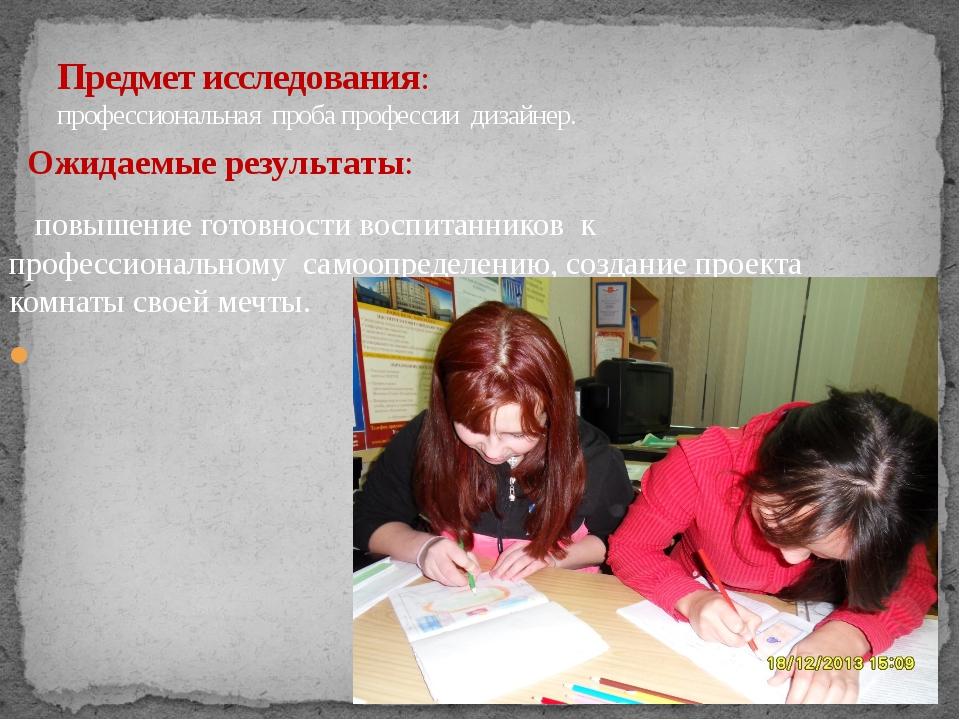 Ожидаемые результаты: повышение готовности воспитанников к профессиональному...