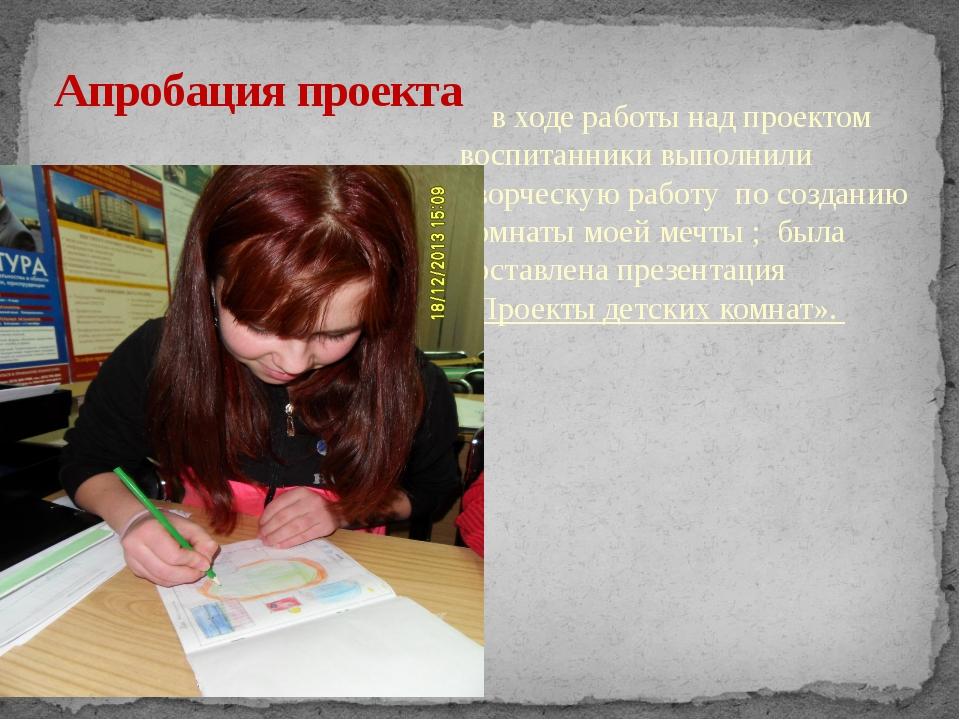 в ходе работы над проектом воспитанники выполнили творческую работу по созда...