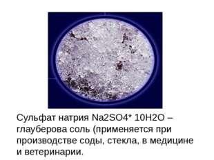 Сульфат натрия Na2SO4* 10H2O–глауберова соль (применяется при производстве с