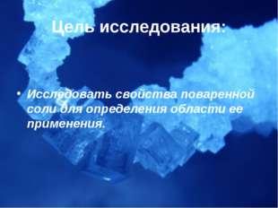 Цель исследования: Исследовать свойства поваренной соли для определения облас