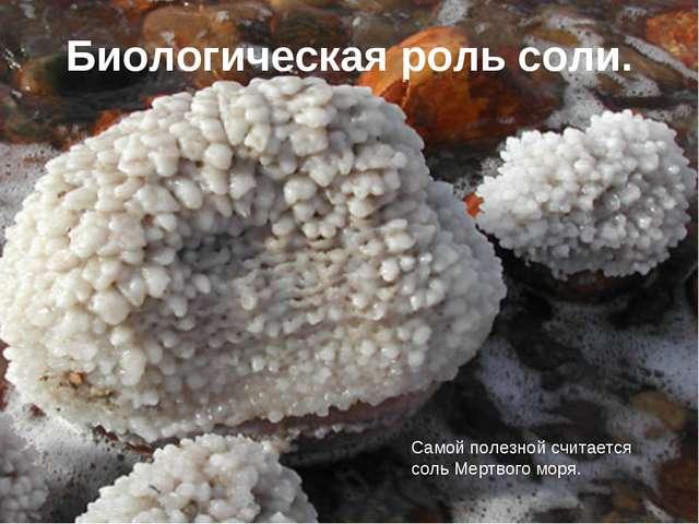 Биологическая роль соли. Самой полезной считается соль Мертвого моря.