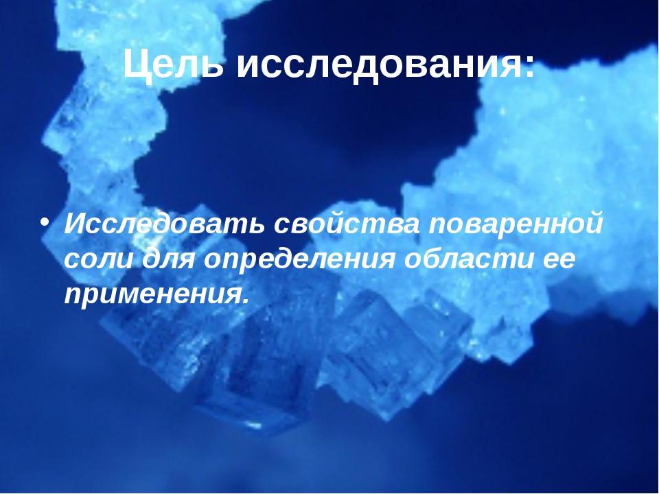 Цель исследования: Исследовать свойства поваренной соли для определения облас...