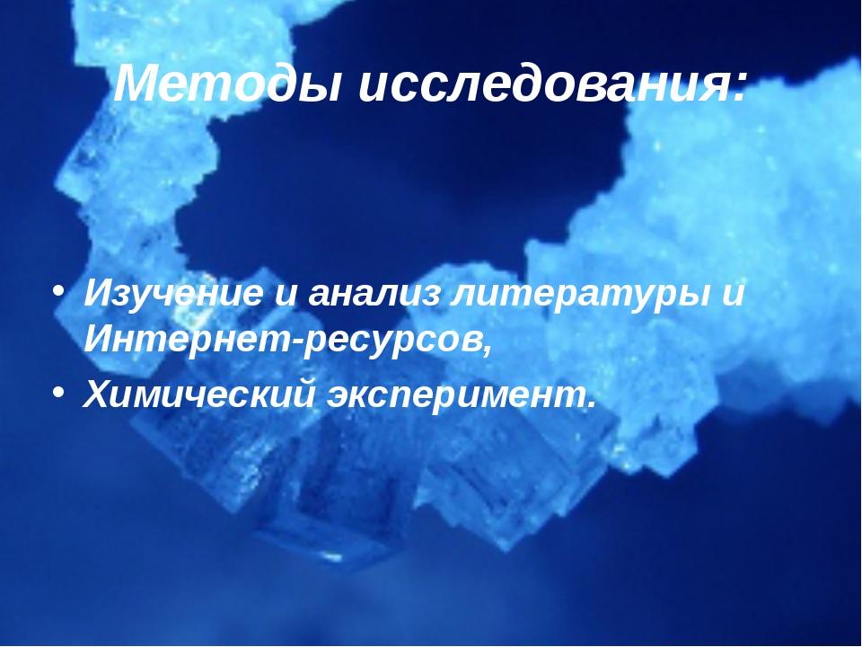 Методы исследования: Изучение и анализ литературы и Интернет-ресурсов, Химиче...