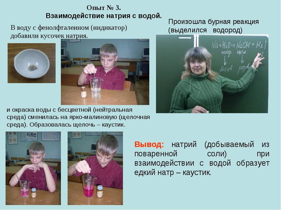 Опыт № 3. Взаимодействие натрия с водой. Произошла бурная реакция (выделился...
