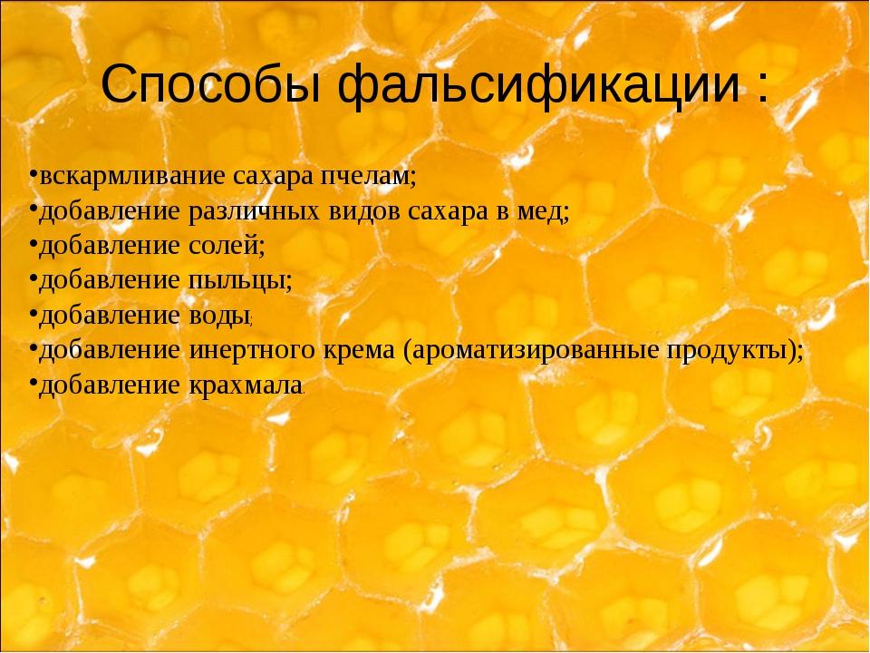 Способы фальсификации : вскармливание сахара пчелам; добавление различных вид...
