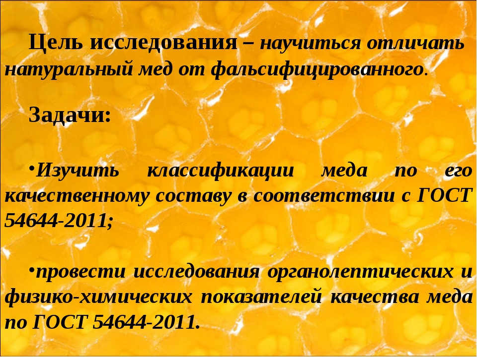 Цель исследования – научиться отличать натуральный мед от фальсифицированного...