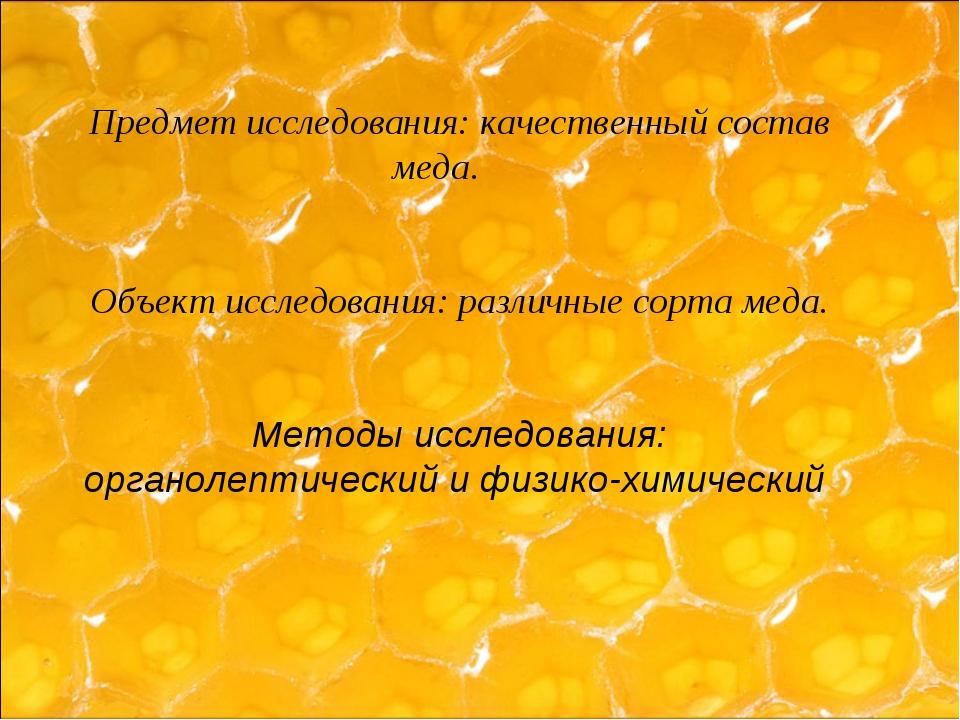 Предмет исследования: качественный состав меда. Объект исследования: различн...
