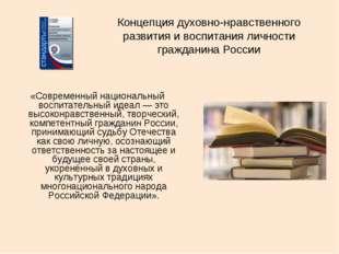 Концепция духовно-нравственного развития и воспитания личности гражданина Рос