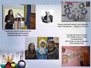 Городская научно-практическая конференция школьников «Ломоносовские чтения»