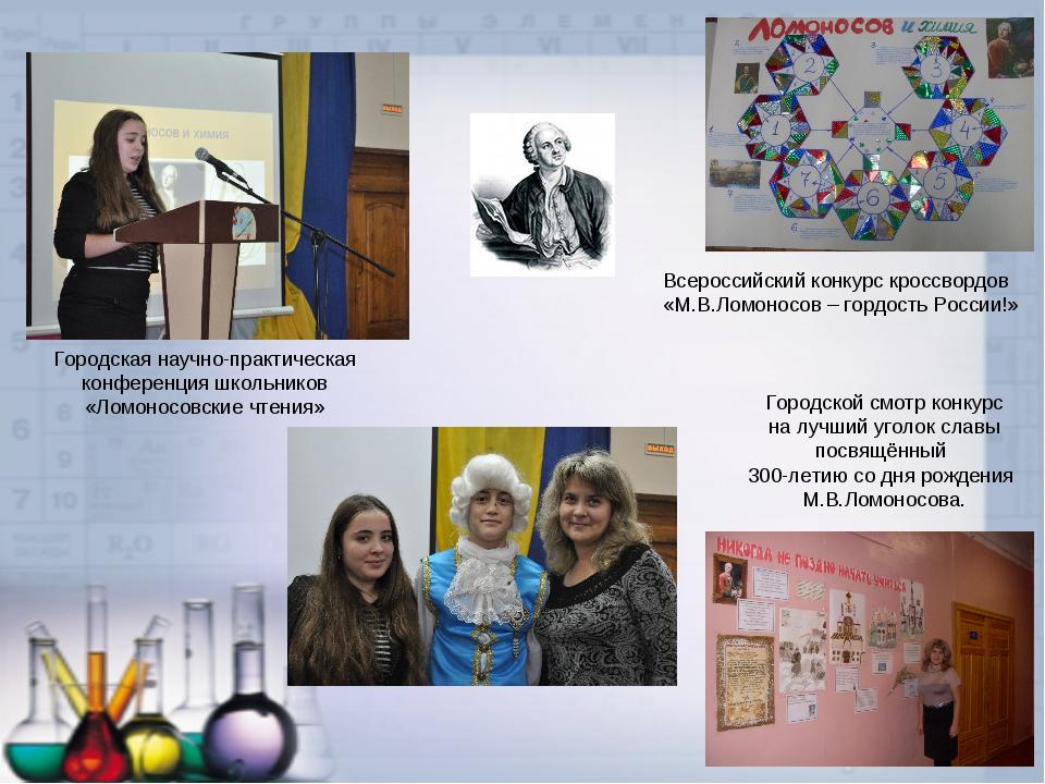 Городская научно-практическая конференция школьников «Ломоносовские чтения»...