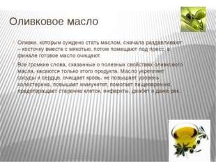 Оливковое масло Оливки, которым суждено стать маслом, сначала раздавливают –