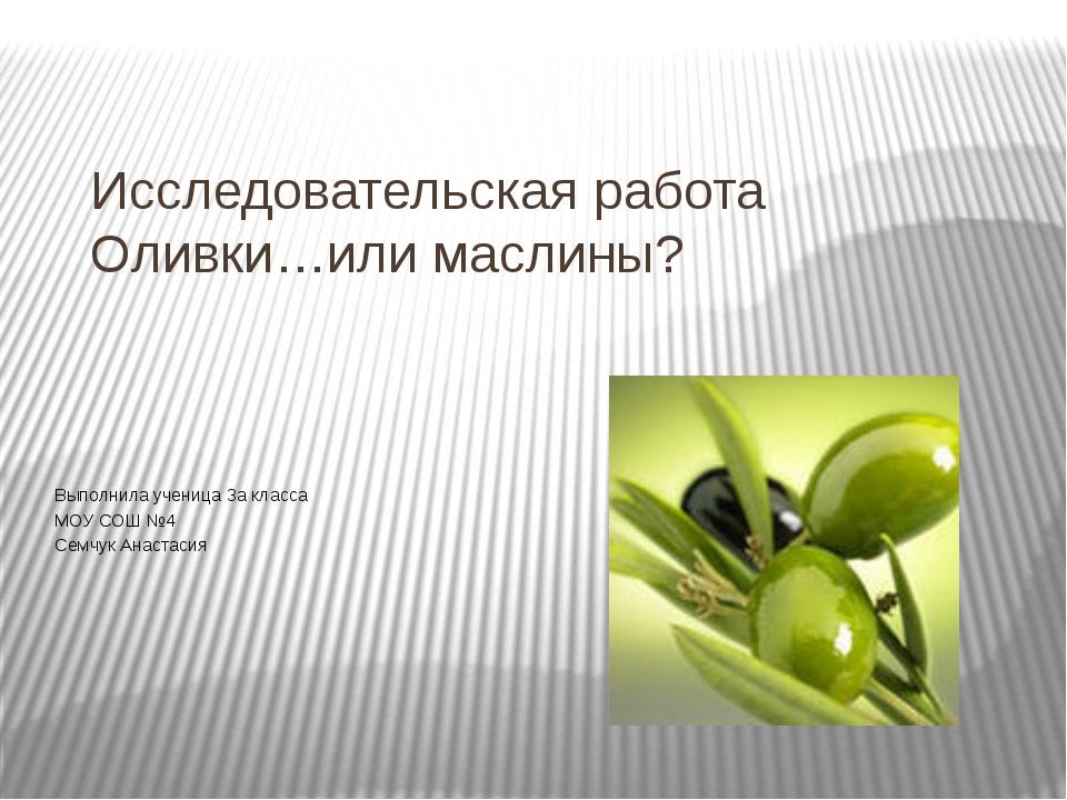 Исследовательская работа Оливки…или маслины? Выполнила ученица 3а класса МОУ...