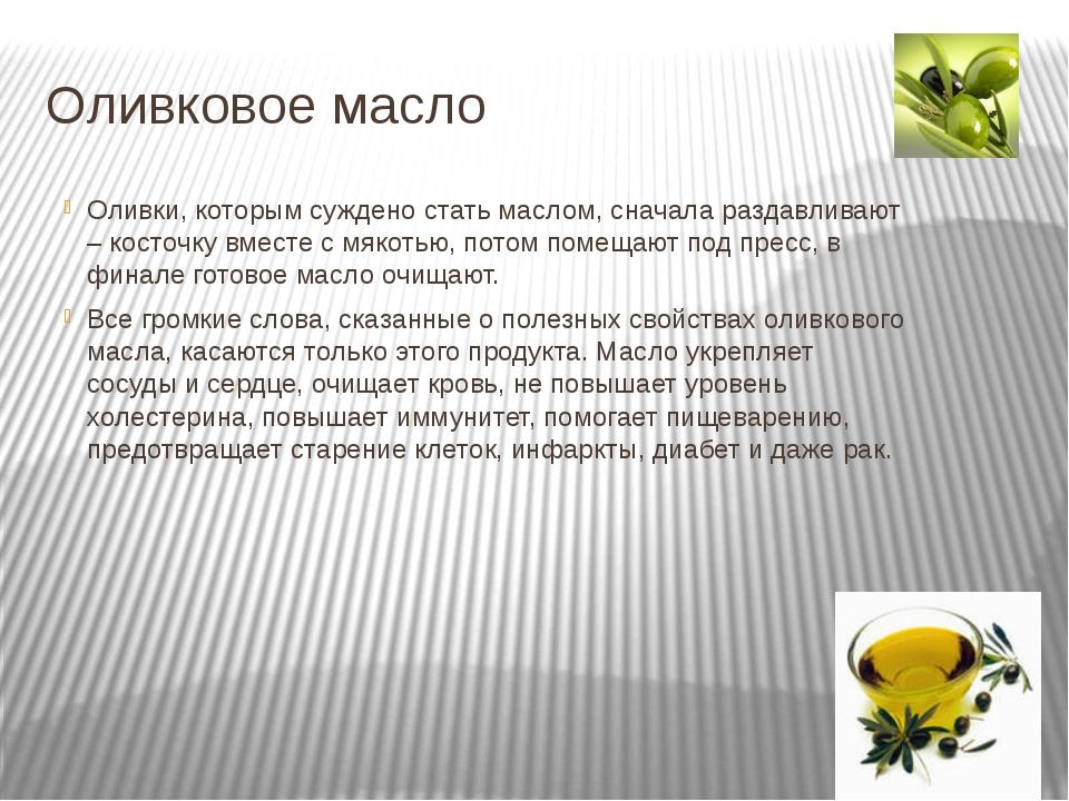 Оливковое масло Оливки, которым суждено стать маслом, сначала раздавливают –...
