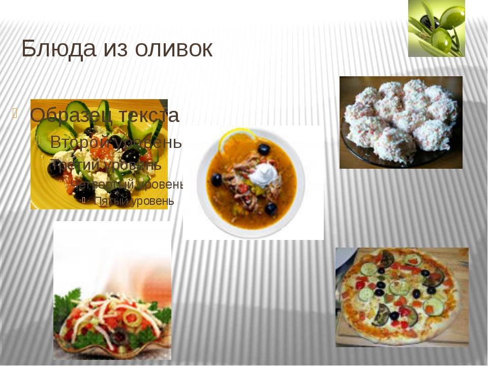 Блюда из оливок