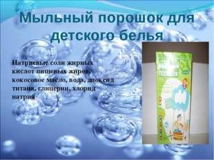 Мыльный порошок для детского белья Натриевые соли жирных кислот пищевых жиров
