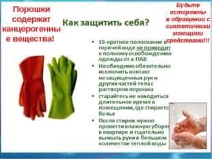 Порошки содержат канцерогенные вещества! Будьте осторожны в обращении с синт