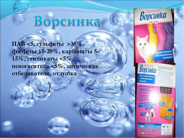 ПАВ 30%, фосфаты 15-20%, карбонаты 5-15%, , силикаты