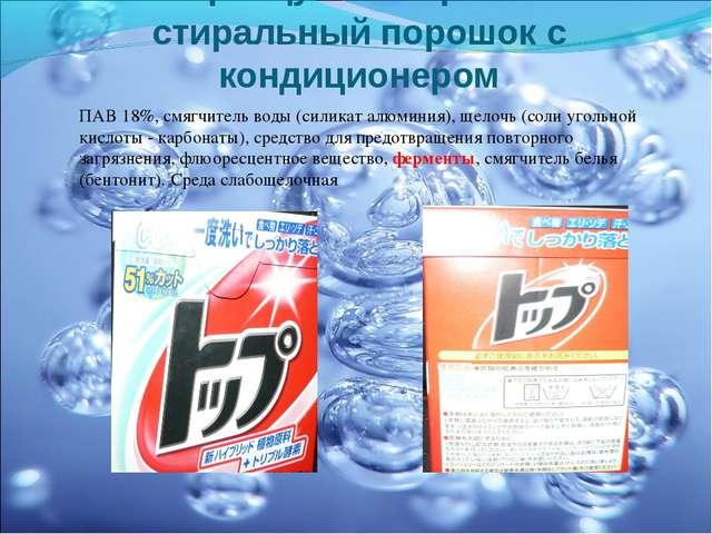 Французский аромат стиральный порошок с кондиционером ПАВ 18%, смягчитель во...