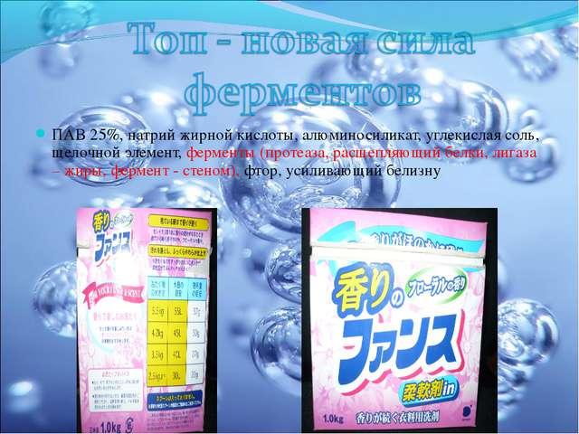 ПАВ 25%, натрий жирной кислоты, алюминосиликат, углекислая соль, щелочной эле...