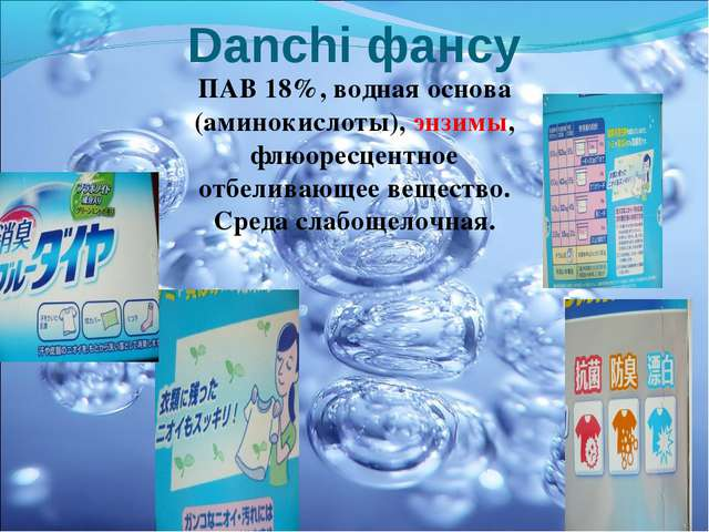 Danchi фaнсу ПАВ 18%, водная основа (аминокислоты), энзимы, флюоресцентное от...