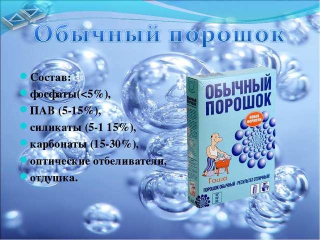 Состав: фосфаты(