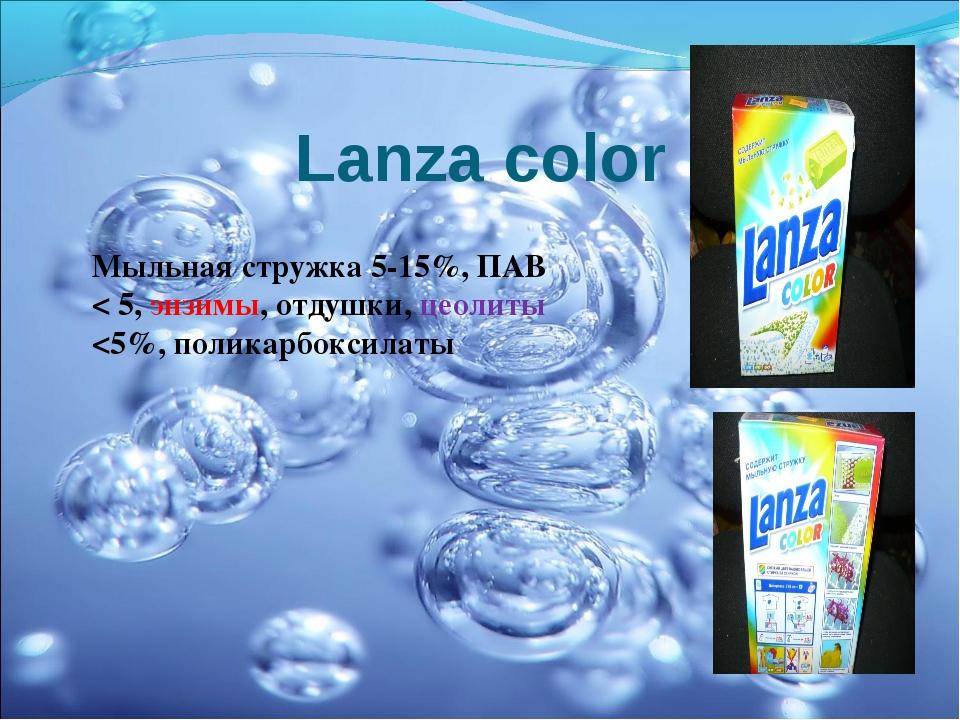 Lanza color Мыльная стружка 5-15%, ПАВ < 5, энзимы, отдушки, цеолиты