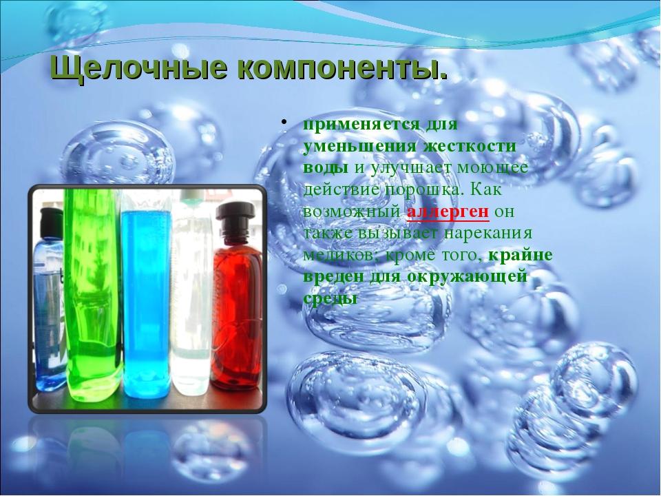 Щелочные компоненты. применяется для уменьшения жесткости воды и улучшает мою...