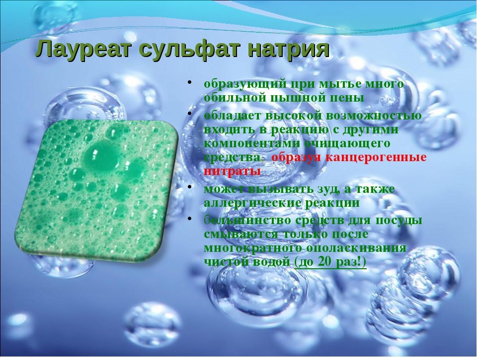 Лауреат сульфат натрия образующий при мытье много обильной пышной пены облада...