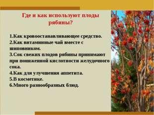 Пункт 1. Пункт 2. Пункт 3. Где и как используют плоды рябины? 1.Как кровооста