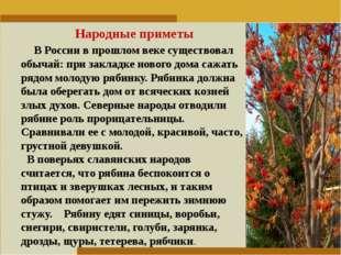 Пункт 1. Пункт 2. Пункт 3. Народные приметы В России в прошлом веке существов
