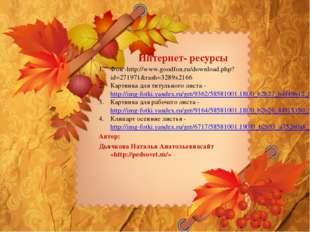 Интернет- ресурсы Фон -http://www.goodfon.ru/download.php?id=271971&rash=3289