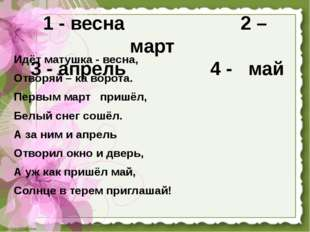 1 - весна 2 – март 3 - апрель 4 - май Идёт матушка - весна, Отворяй – ка воро