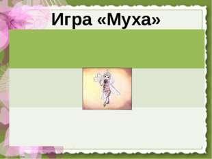 Игра «Муха» http://linda6035.ucoz.ru/