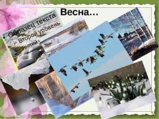 Весна… http://linda6035.ucoz.ru/
