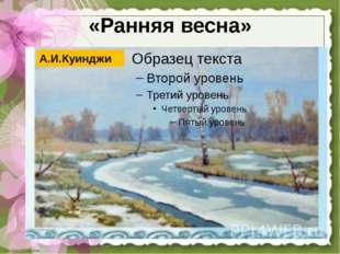 «Ранняя весна» Задача. Три друга — Саша, Роман и Алеша — изучают в школе три