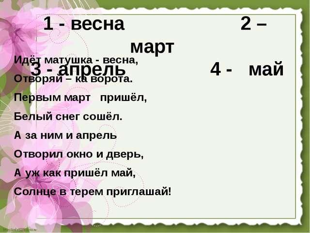 1 - весна 2 – март 3 - апрель 4 - май Идёт матушка - весна, Отворяй – ка воро...