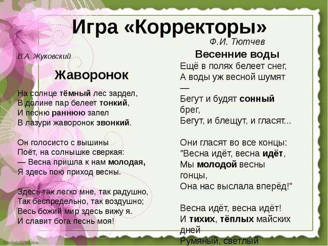 Игра «Корректоры» В.А. Жуковский Жаворонок На солнце тёмный лес зардел, В дол...