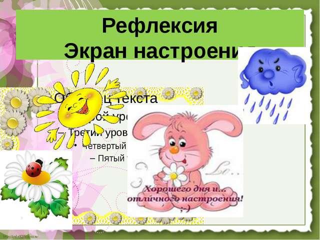 Рефлексия Экран настроения http://linda6035.ucoz.ru/