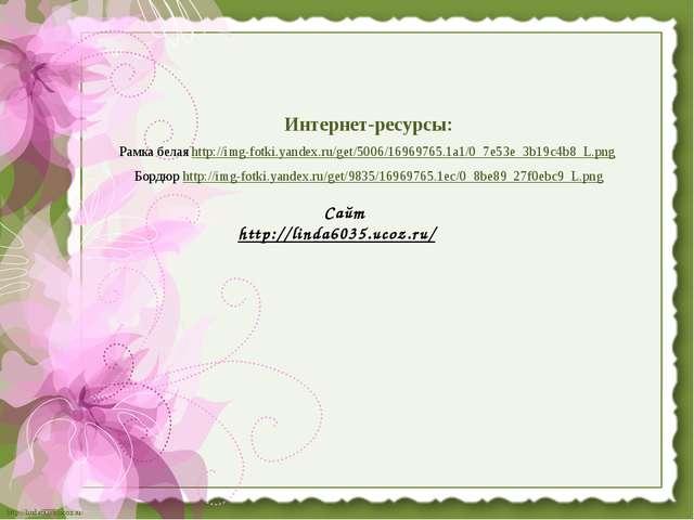 Интернет-ресурсы: Рамка белая http://img-fotki.yandex.ru/get/5006/16969765.1...